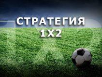 Ставки на победителя в футболе