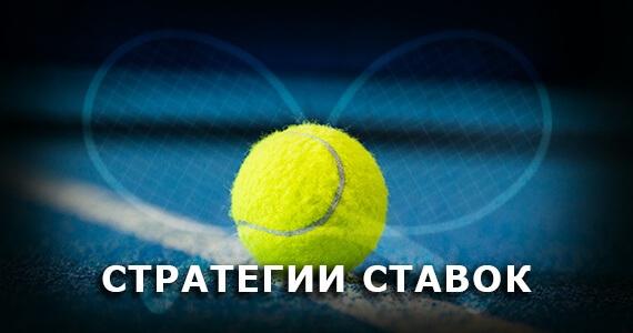 онлайн теннис ставок стратегия на