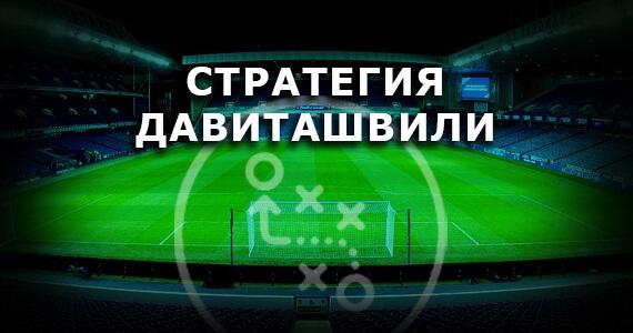 Стратегия ставок на тотал по системе Давиташвили