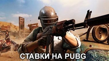 Ставки на PUBG