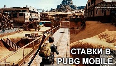 На что ставить в PUBG Mobile